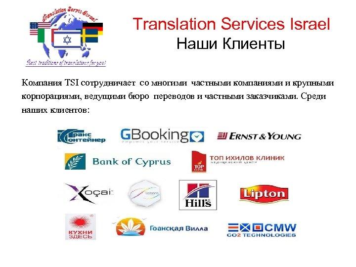 Translation Services Israel Наши Клиенты Компания TSI сотрудничает со многими частными компаниями и крупными
