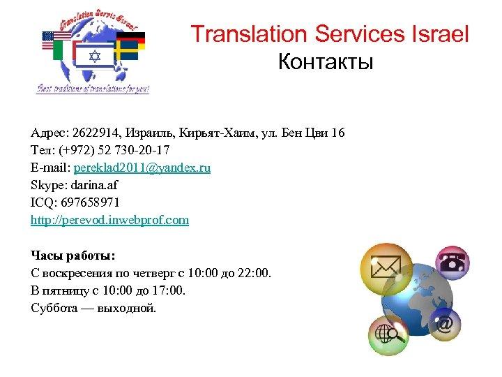 Translation Services Israel Контакты Адрес: 2622914, Израиль, Кирьят-Хаим, ул. Бен Цви 16 Тел: (+972)