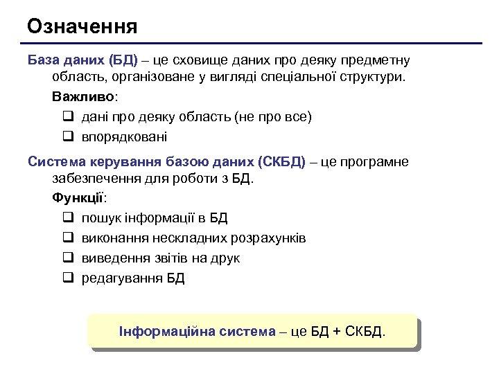 Означення База даних (БД) – це сховище даних про деяку предметну область, організоване у
