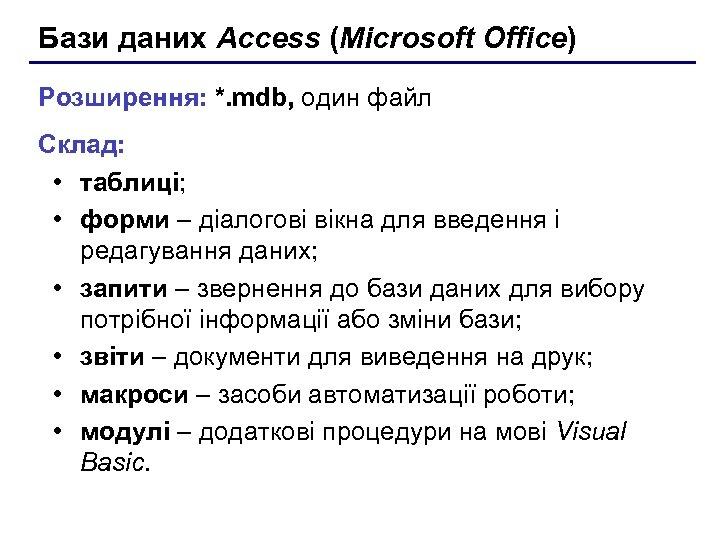 Бази даних Access (Microsoft Office) Розширення: *. mdb, один файл Склад: • таблиці; •