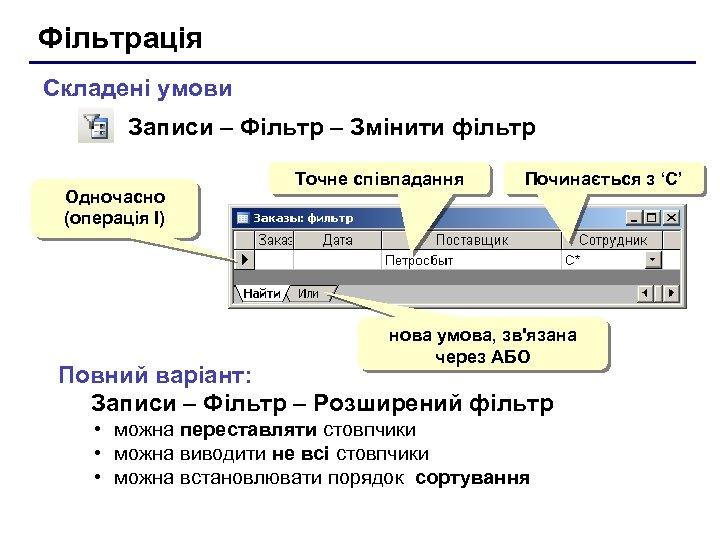 Фільтрація Складені умови Записи – Фільтр – Змінити фільтр Одночасно (операція І) Точне співпадання