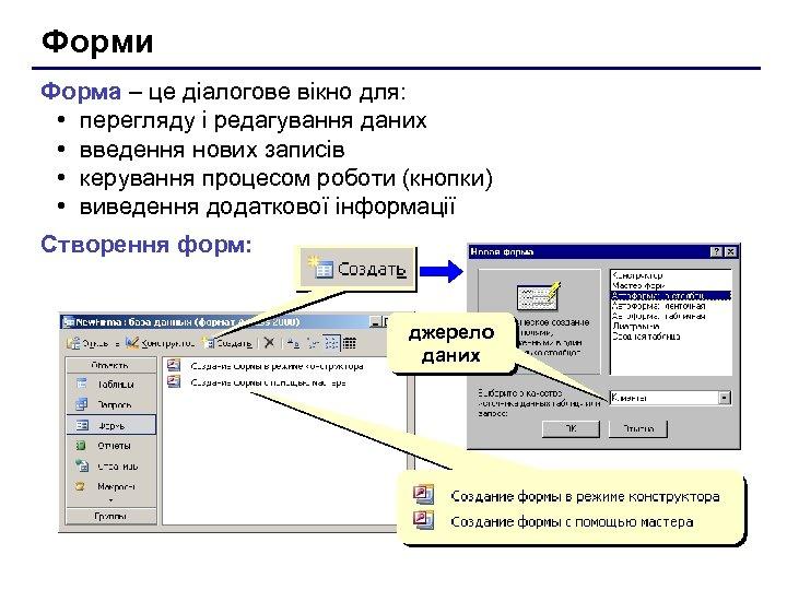Форми Форма – це діалогове вікно для: • перегляду і редагування даних • введення