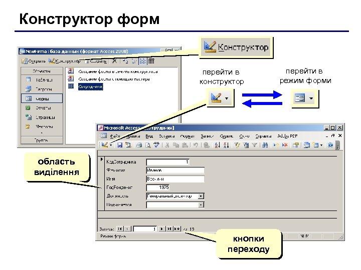 Конструктор форм перейти в конструктор область виділення кнопки переходу перейти в режим форми