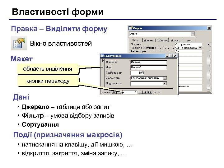 Властивості форми Правка – Виділити форму Вікно властивостей Макет область виділення кнопки переходу Дані