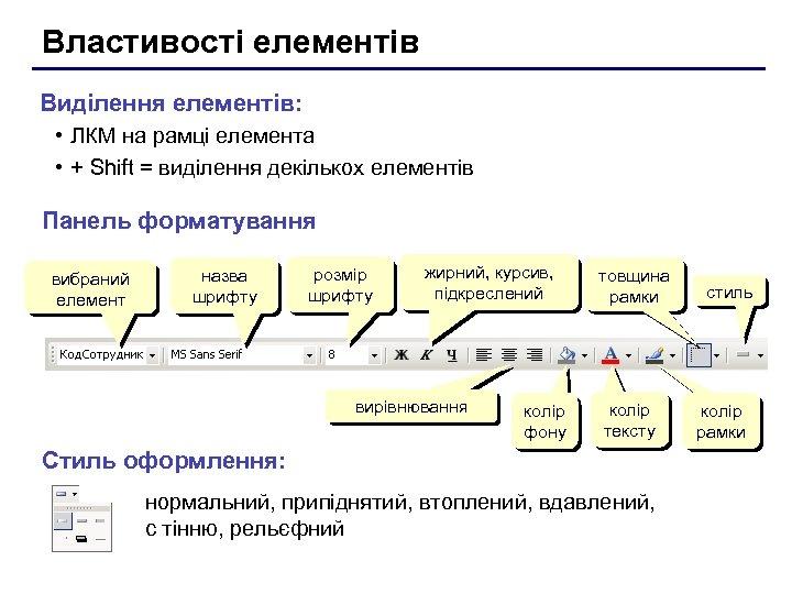 Властивості елементів Виділення елементів: • ЛКМ на рамці елемента • + Shift = виділення