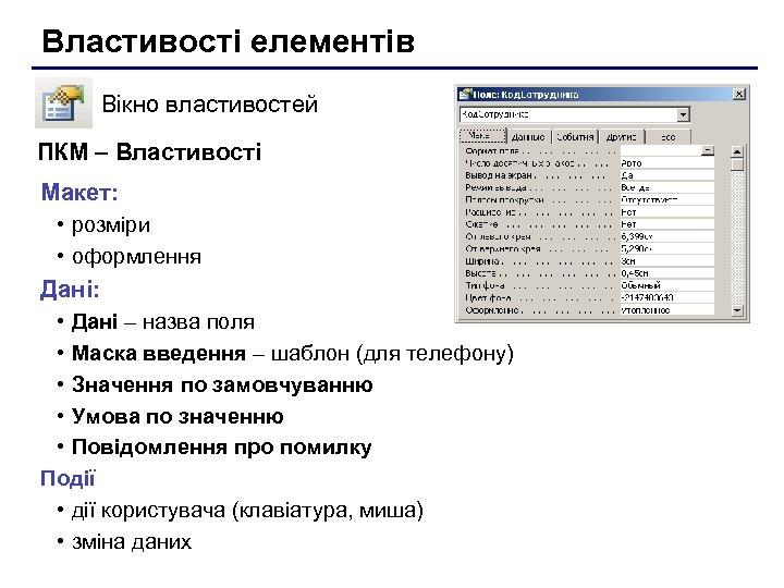 Властивості елементів Вікно властивостей ПКМ – Властивості Макет: • розміри • оформлення Дані: •