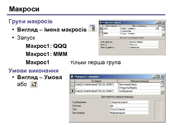 Макроси Групи макросів • Вигляд – Імена макросів • Запуск Макрос1: QQQ Макрос1: MMM