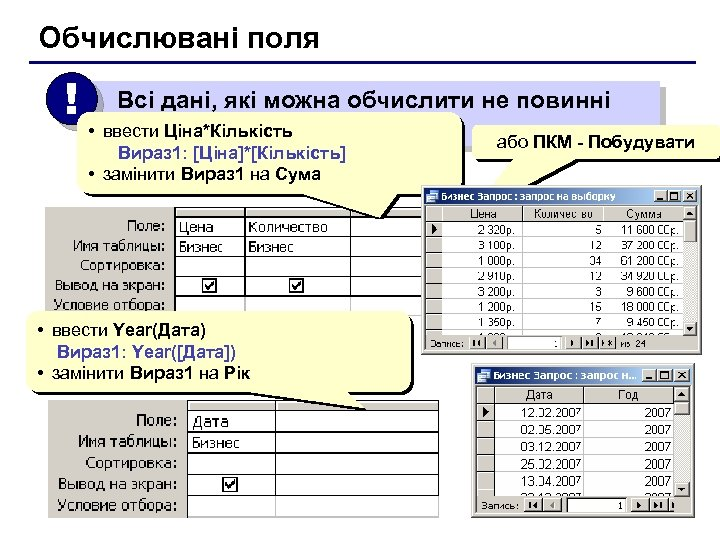 Обчислювані поля ! Всі дані, які можна обчислити не повинні зберігатися в таблиці •