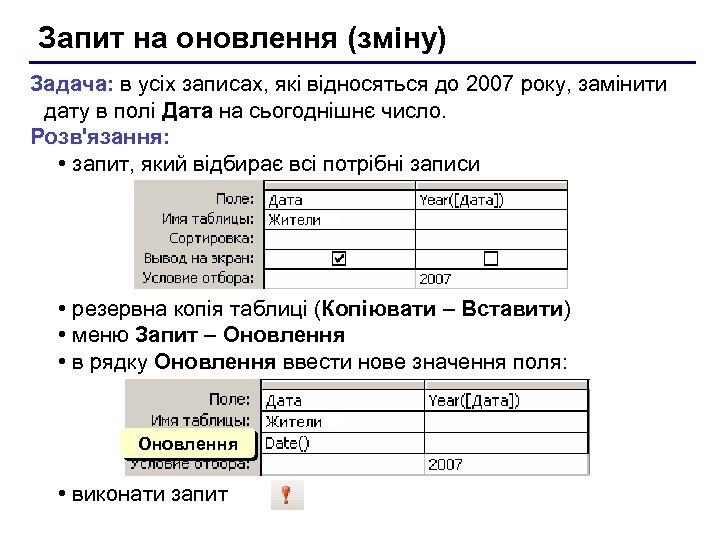 Запит на оновлення (зміну) Задача: в усіх записах, які відносяться до 2007 року, замінити