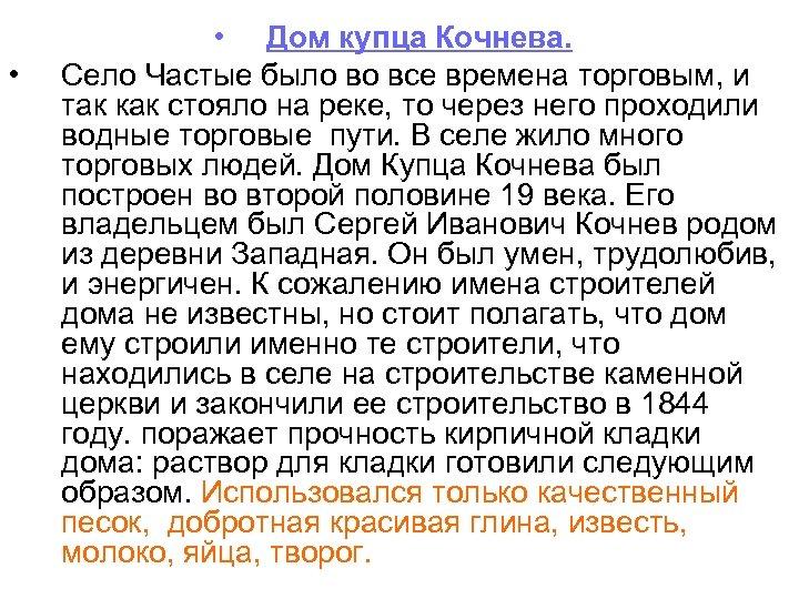 • • Дом купца Кочнева. Село Частые было во все времена торговым, и