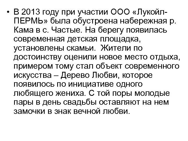 • В 2013 году при участии ООО «Лукойл. ПЕРМЬ» была обустроена набережная р.