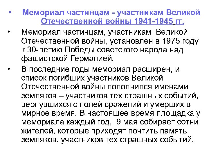 • • • Мемориал частинцам - участникам Великой Отечественной войны 1941 -1945 гг.