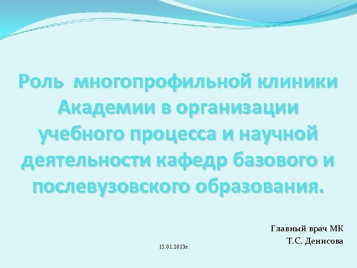 Роль многопрофильной клиники Академии в организации учебного процесса и научной деятельности кафедр базового и