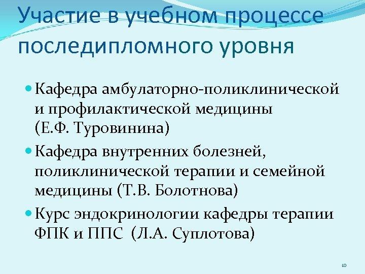 Участие в учебном процессе последипломного уровня Кафедра амбулаторно-поликлинической и профилактической медицины (Е. Ф. Туровинина)