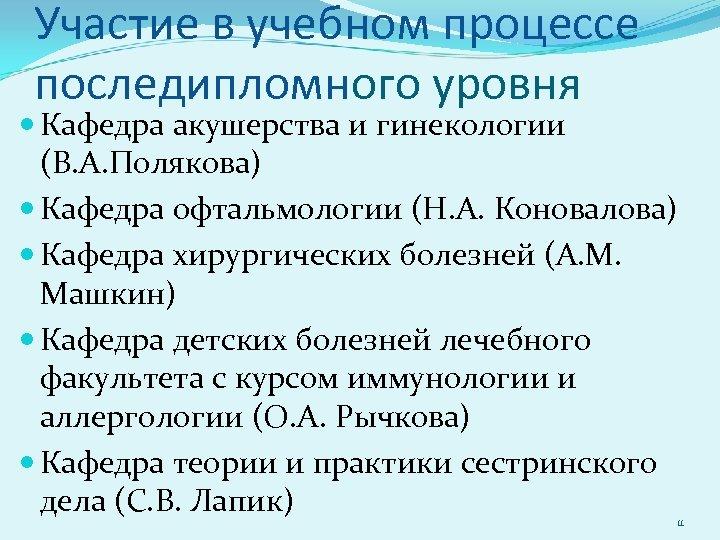 Участие в учебном процессе последипломного уровня Кафедра акушерства и гинекологии (В. А. Полякова) Кафедра