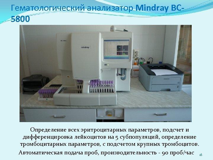 Гематологический анализатор Mindray BС 5800 Определение всех эритроцитарных параметров, подсчет и дифференцировка лейкоцитов на