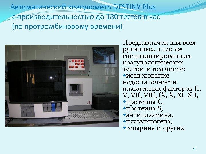 Автоматический коагулометр DESTINY Plus с производительностью до 180 тестов в час (по протромбиновому времени)