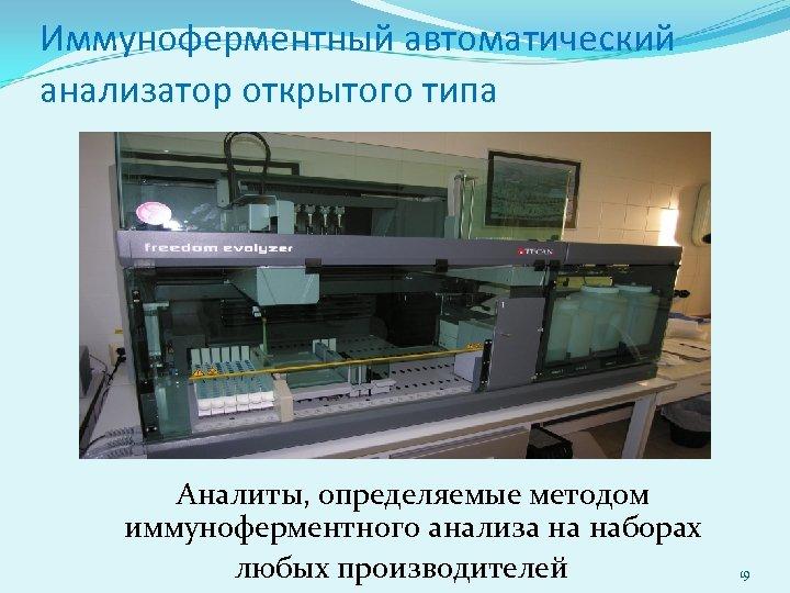 Иммуноферментный автоматический анализатор открытого типа Аналиты, определяемые методом иммуноферментного анализа на наборах любых производителей