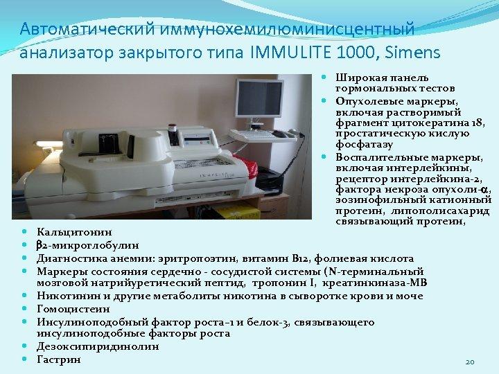 Автоматический иммунохемилюминисцентный анализатор закрытого типа IMMULITE 1000, Simens Широкая панель гормональных тестов Опухолевые маркеры,