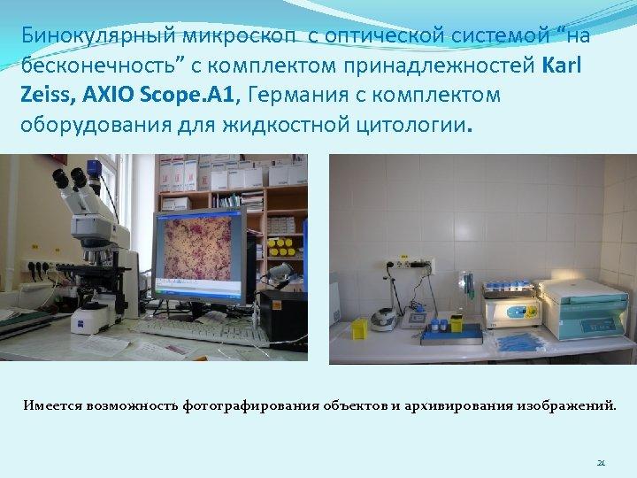"""Бинокулярный микроскоп с оптической системой """"на бесконечность"""" с комплектом принадлежностей Karl Zeiss, AXIO Scope."""