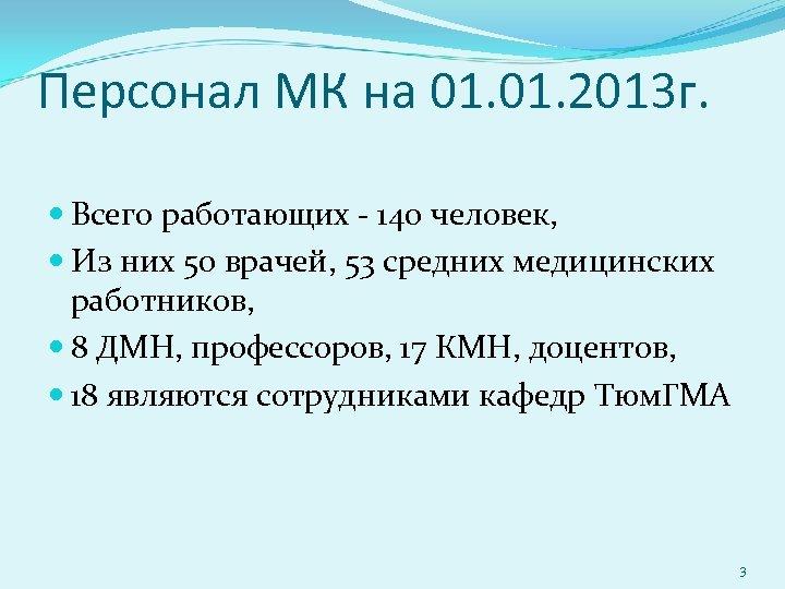 Персонал МК на 01. 2013 г. Всего работающих - 140 человек, Из них 50