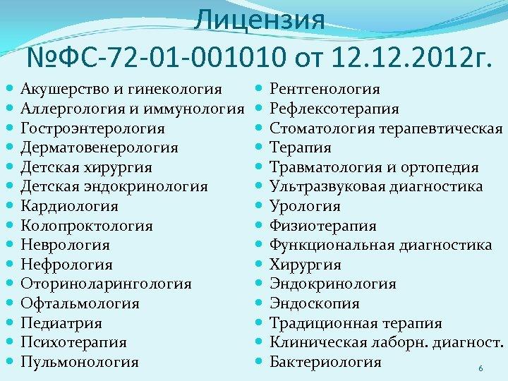 Лицензия №ФС-72 -01 -001010 от 12. 2012 г. Акушерство и гинекология Аллергология и иммунология
