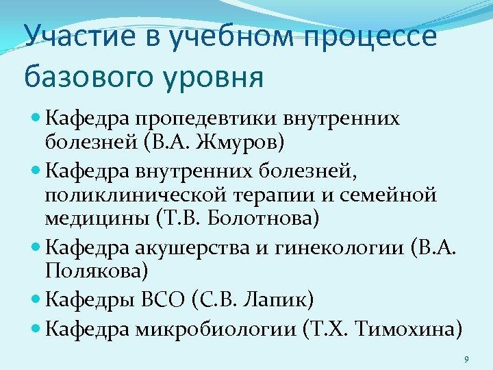 Участие в учебном процессе базового уровня Кафедра пропедевтики внутренних болезней (В. А. Жмуров) Кафедра