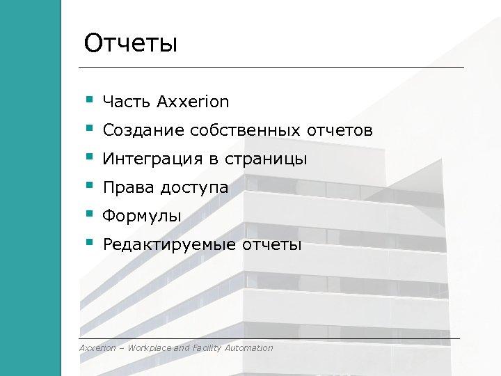 Отчеты Часть Axxerion Создание собственных отчетов Интеграция в страницы Права доступа Формулы Редактируемые отчеты