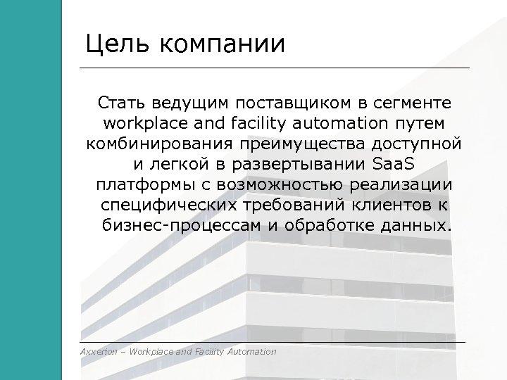 Цель компании Стать ведущим поставщиком в сегменте workplace and facility automation путем комбинирования преимущества