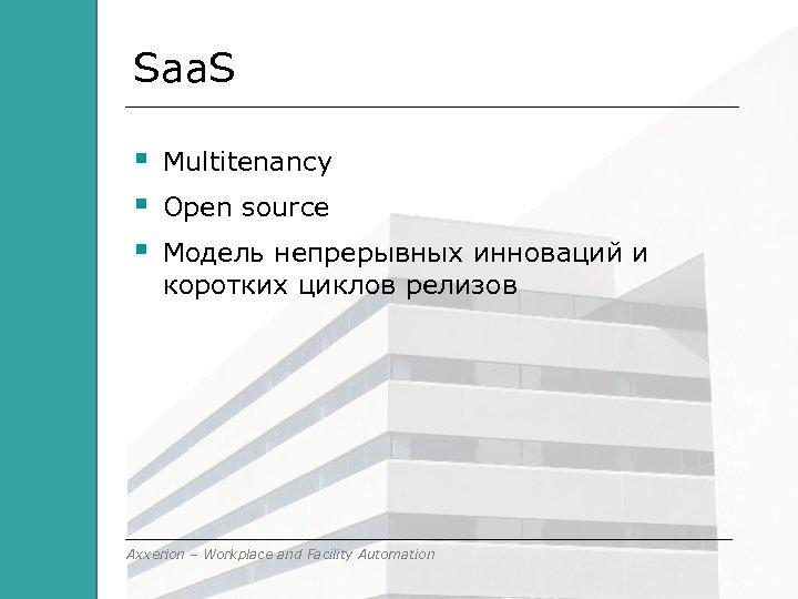 Saa. S Multitenancy Open source Модель непрерывных инноваций и коротких циклов релизов Axxerion –
