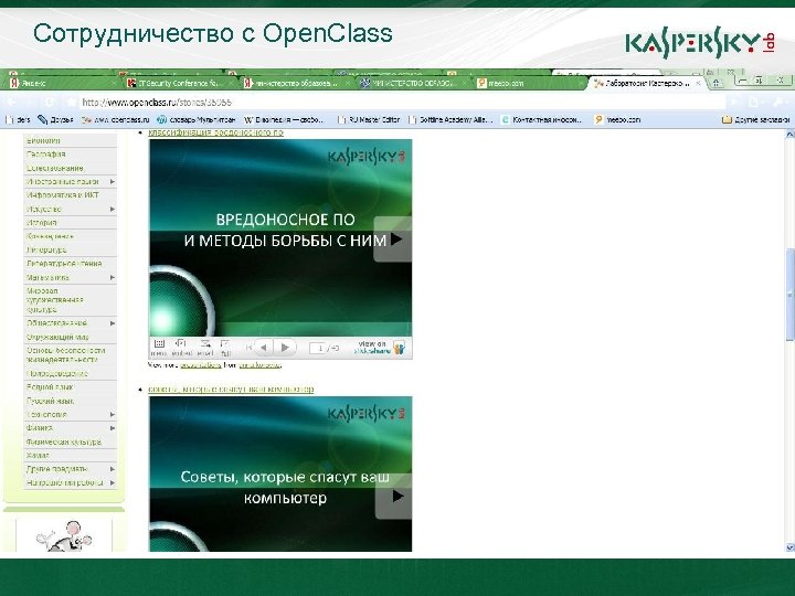 Сотрудничество с Open. Class Click to edit Master title style • Click to edit