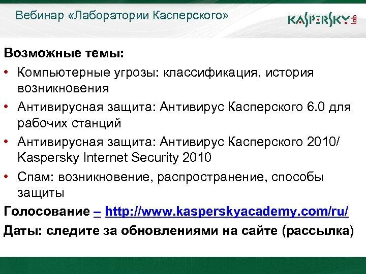 Вебинар «Лаборатории Касперского» Click to edit Master title style Возможные темы: • Click to