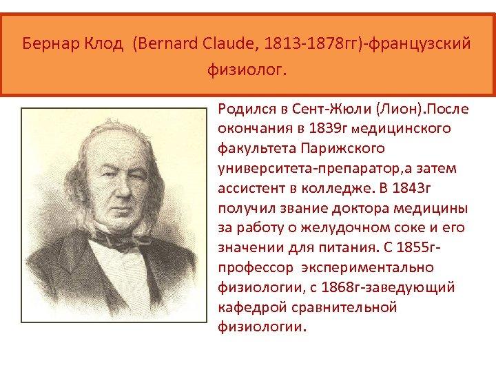 Бернар Клод (Bernard Claude, 1813 -1878 гг)-французский физиолог. Родился в Сент-Жюли (Лион). После окончания
