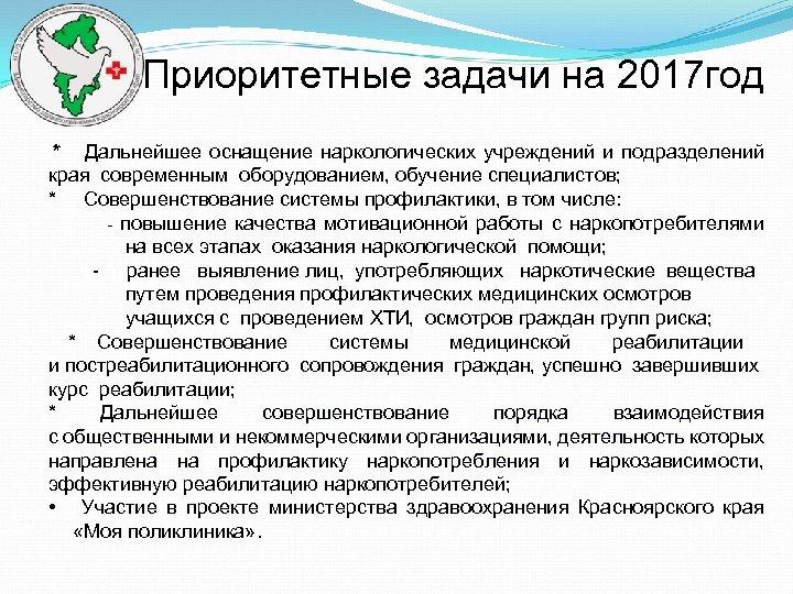 Приоритетные задачи на 2017 год * Дальнейшее оснащение наркологических учреждений и подразделений края