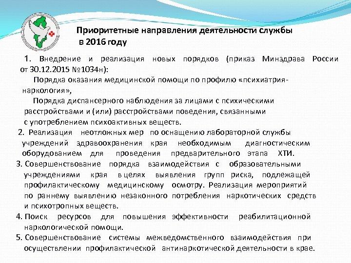 Приоритетные направления деятельности службы в 2016 году 1. Внедрение и реализация новых порядков (приказ