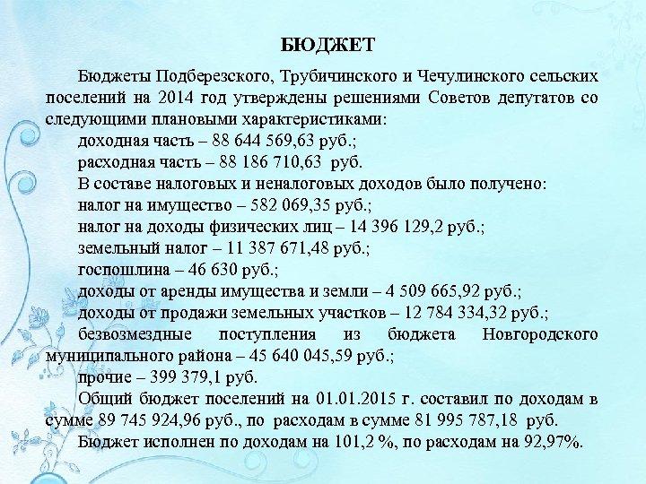 БЮДЖЕТ Бюджеты Подберезского, Трубичинского и Чечулинского сельских поселений на 2014 год утверждены решениями Советов