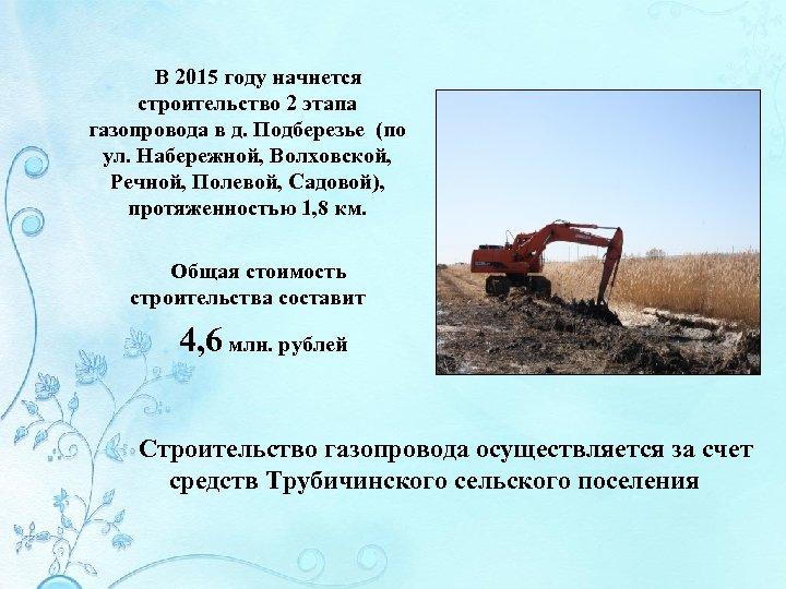 В 2015 году начнется строительство 2 этапа газопровода в д. Подберезье (по ул. Набережной,