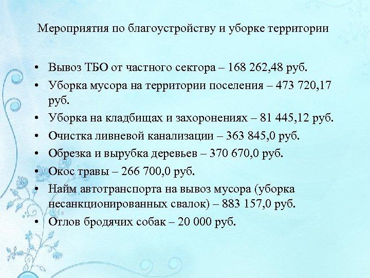 Мероприятия по благоустройству и уборке территории • Вывоз ТБО от частного сектора – 168