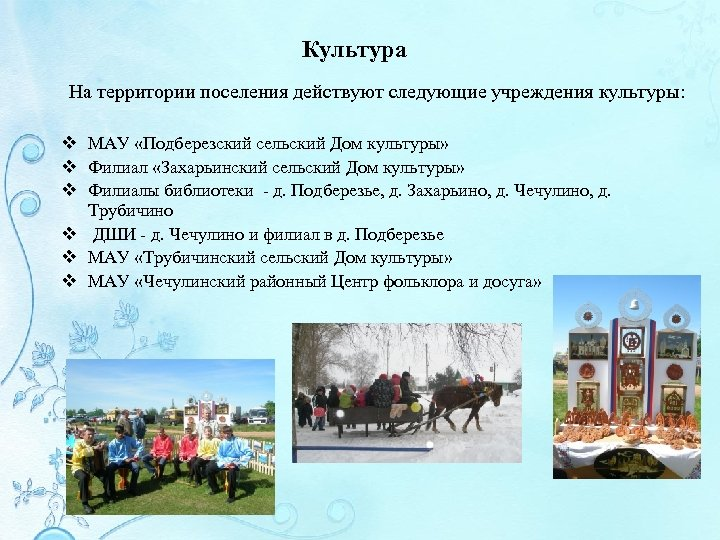 Культура На территории поселения действуют следующие учреждения культуры: v МАУ «Подберезский сельский Дом культуры»