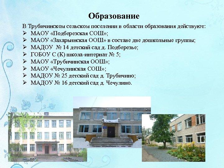 Образование В Трубичинском сельском поселении в области образования действуют: Ø МАОУ «Подберезская СОШ» ;