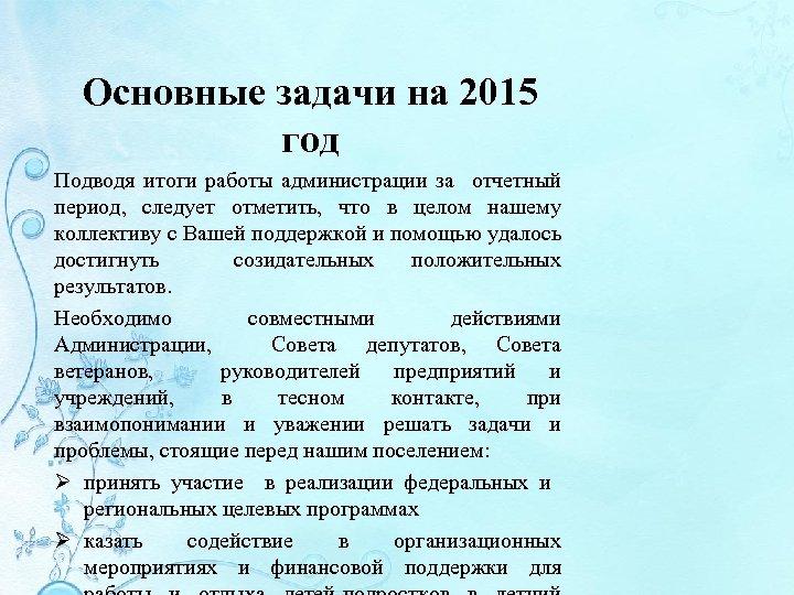 Основные задачи на 2015 год Подводя итоги работы администрации за отчетный период, следует отметить,