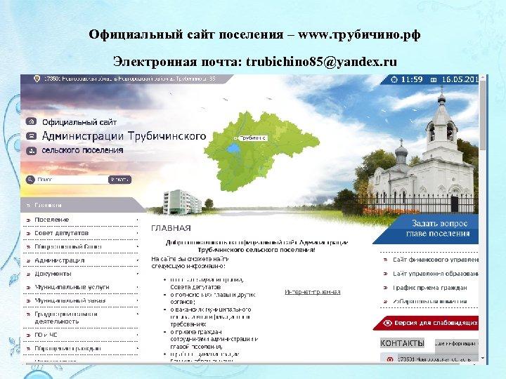 Официальный сайт поселения – www. трубичино. рф Электронная почта: trubichino 85@yandex. ru