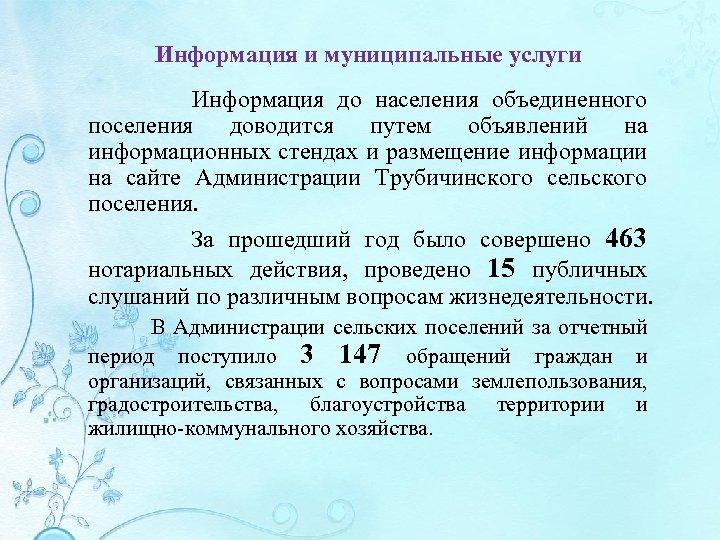 Информация и муниципальные услуги Информация до населения объединенного поселения доводится путем объявлений на информационных