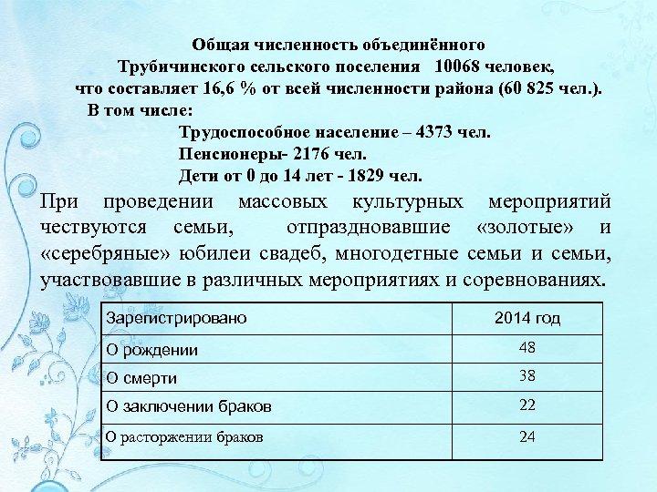 Общая численность объединённого Трубичинского сельского поселения 10068 человек, что составляет 16, 6 % от