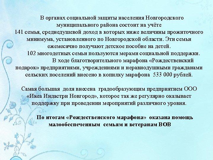 В органах социальной защиты населения Новгородского муниципального района состоит на учёте 141 семья,