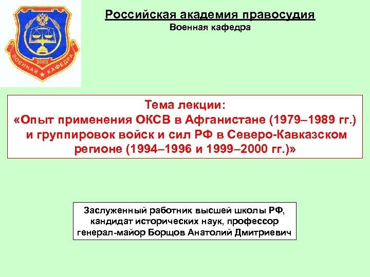 Российская академия правосудия Военная кафедра Тема лекции: «Опыт применения ОКСВ в Афганистане (1979– 1989