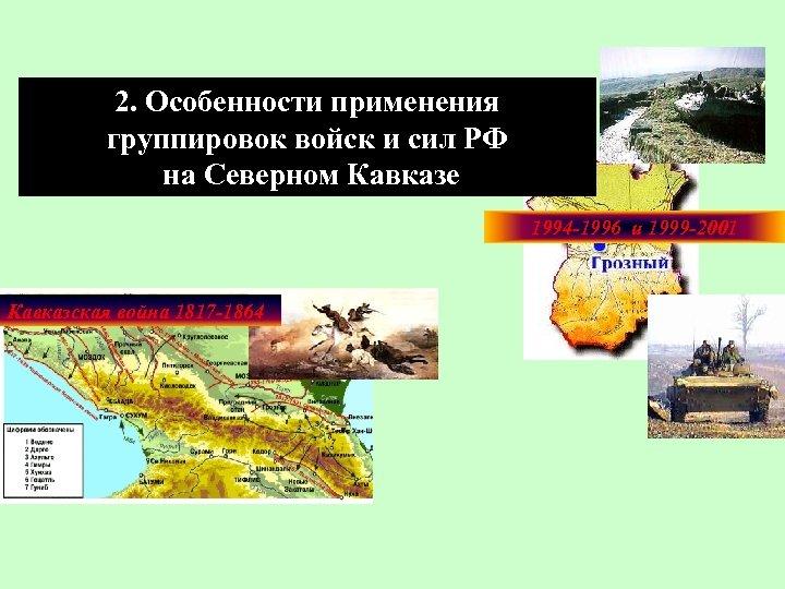 2. Особенности применения группировок войск и сил РФ на Северном Кавказе 1994 -1996 и