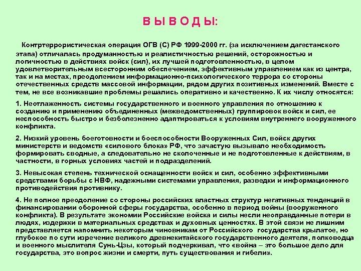 В Ы В О Д Ы: Контртеррористическая операция ОГВ (С) РФ 1999 -2000 гг.