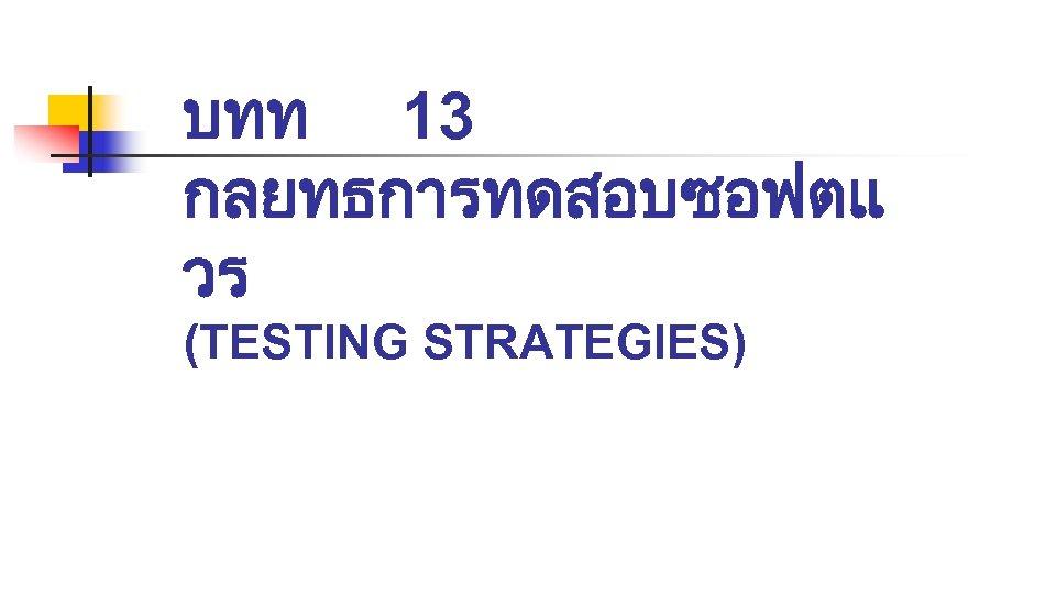 บทท 13 กลยทธการทดสอบซอฟตแ วร (TESTING STRATEGIES)