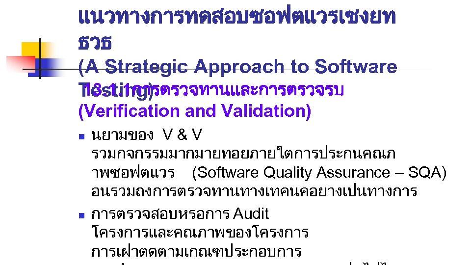 แนวทางการทดสอบซอฟตแวรเชงยท ธวธ (A Strategic Approach to Software 13. 1. 1การตรวจทานและการตรวจรบ Testing) (Verification and Validation)
